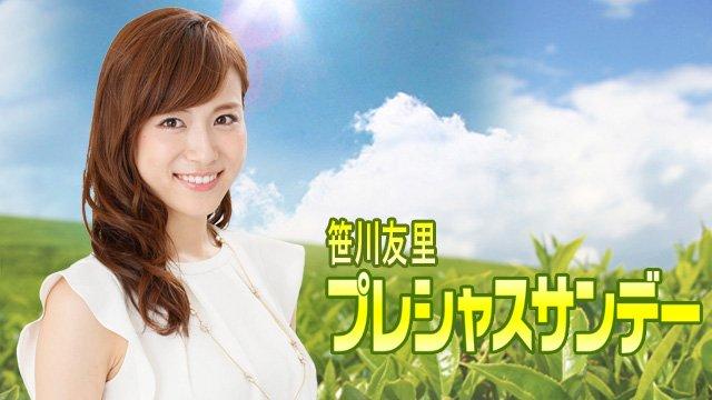 TBS2013年入社の笹川友里アナ、その可愛さにせまる