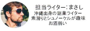 担当ライター:まさし。沖縄出身の副業ライター。素潜りとシュノーケルが趣味。お酒弱い。