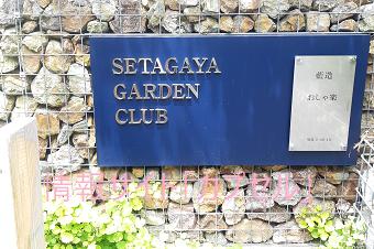 世田谷ガーデン倶楽部【子ども&ペットOKカフェ】利用した感想と食べログの評価は?